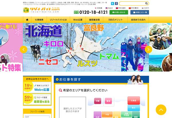 リゾートバイト.com